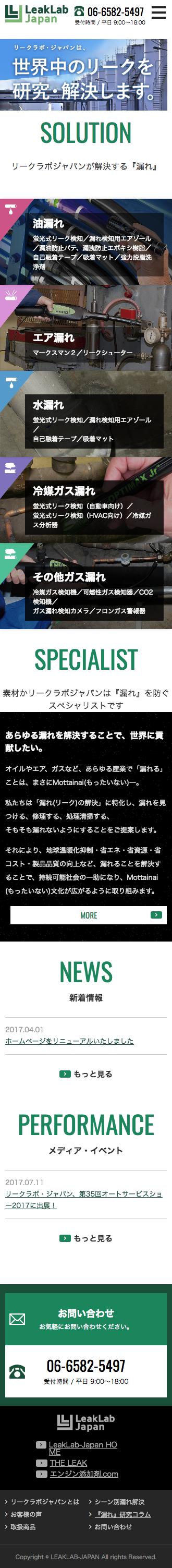 株式会社リークラボ・ジャパン 様 事例